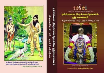 Printed book - Nampillai Nokkil Srimad Ramayanam - நம்பிள்ளை நோக்கில் ராமாயணம்