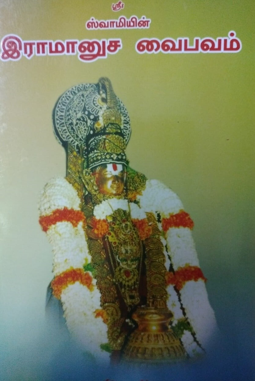 Ramanuja Vaibhavam - RV Swamy , ராமானுஜ வைபவம் , ஆர்.வீ. ஸ்வாமி