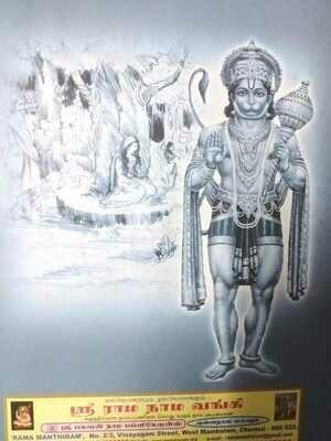 Printed book - சுந்தரகாண்டம் மூலம் , தமிழில், பெரிய எழுத்தில் - பகவன் நாமா , Sundarakandam Tamil moolam Big letters , Bhagavan nama