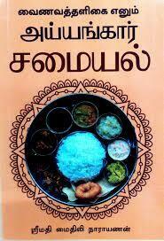 Printed Book - Iyengar / Ayyangar Samayal - அய்யங்கார் சமையல் / ஐயங்கார் சமையல்