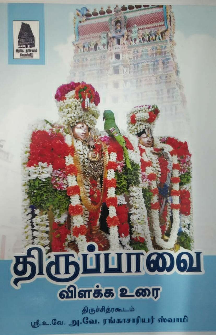 Printed Book , Thiruppavai simple urai -  AVR swamy ; திருப்பாவை எளிய உரை சித்ரகூடம் ரங்காசார்யர் ச்வாமி