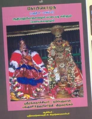 Uraiyur Serthi - Panguni Utsavam - Mattaiyadi -Pranaya Kalaham E Book, உறையூர் சேர்த்தி - மட்டையடி - பங்குனி உத்ஸவம் - ப்ரணய கலஹ சம்பாஷணை மின்னூல்
