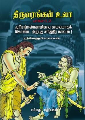 Tiruvarangan Ula / Tiru Arangan Ula / திரு அரங்கன் உலா / திருவரங்கன் உலா - 2  Vols
