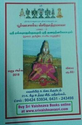 PS Mala 2 - Poorvacharya stotramala part 2 ( Sri Rangaraja sthavam & Sri Gunarathna Kosam Mulam in Tamil ) - ஸ்ரீகுணரத்னகோசம் , ஸ்ரீரங்கராஜஸ்தவம் மூலம் பெரிய எழுத்தில்