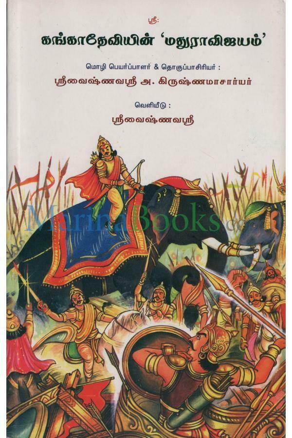 E-Book, Ganga Devi's Mathura Vijayam in Tamil - கங்கா தேவியின் மதுரா விஜயம்,  மின்னூல்