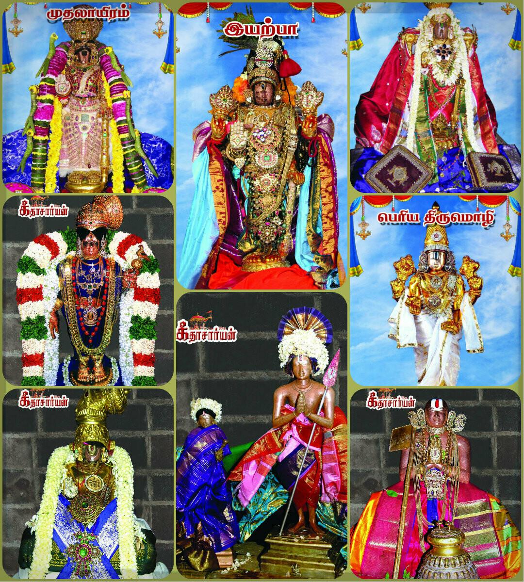 NDP pocket edition - 4 Vols Nalayira Divya Prabhandham  கையடக்கப் பிரதி நாலாயிர திவ்யப்ரபந்தம் மூலம்