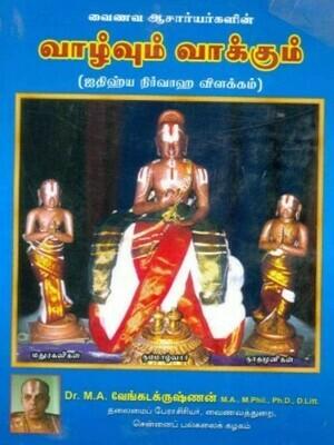 Vaazhvum Vaakkum , வாழ்வும் வாக்கும்