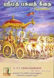 Print Book Bhagavad Gita urai - M.A.Venkatakrishnan .
