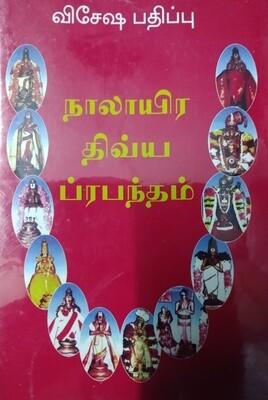 NDP Bhagavan Nama edition Demy 1 by 8 size