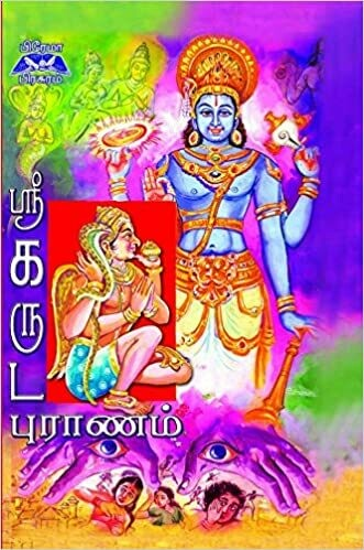Garuda Puranam in Tamil, Paperback -  கருட புராணம் தமிழில்