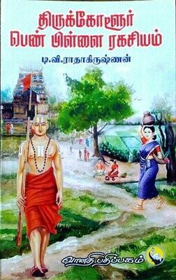 Thirukkolur Penn Pillai Rahasyam - திருக்கோளூர் பெண் பிள்ளை ரஹஸ்யம்