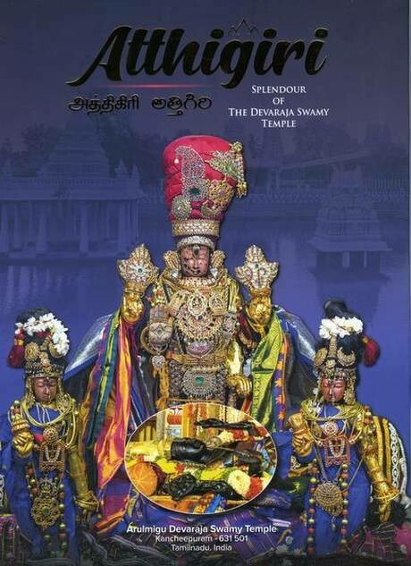 Athigiri / அத்திகிரி - Tamil,Telugu,English