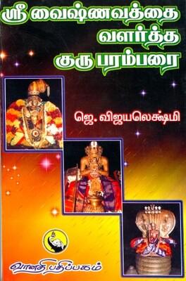Sri Vaishnavathai Valartha Guruparamparai - Vanathi