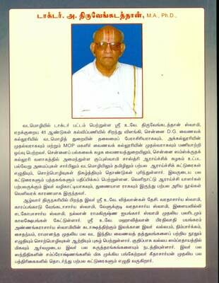 Agama Pramanyam - ஆகமப்ராமாண்யம்