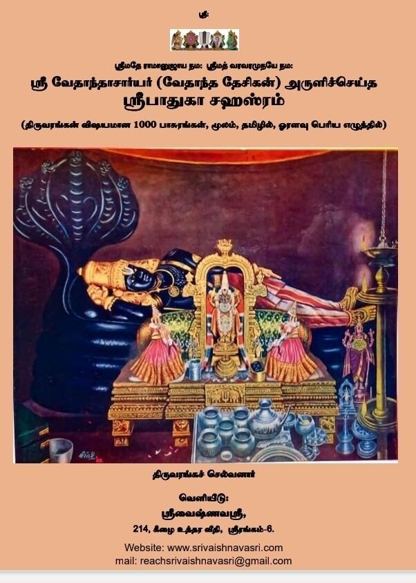 Paduka / padhuka sahasram moolam,Tamil ,A4 size