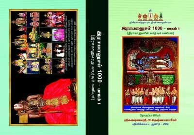 Ramanusar 1000 ( Book I ) - Sri Ramanuja Vaibhavam - Ramanusar Vazhvum Paniyum under 500 Headings E-Book, ராமானுசர் ஆயிரம்,பாகம் 1 வாழ்வும் பணியும் 500 தலைப்புக்களில் , மின்னூல்.