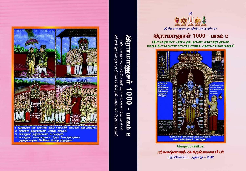 E-Book, Ramanusar 1000 Book II - Thuthi noolgal , ராமானுசர் 1000 பாகம் 2 , ராமானுசரைப்பற்றிய துதி நூல்கள், மின்னூல்