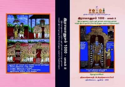 Ramanusar 1000 Book II - Thuthi noolgal -  E Book, ராமானுசர் 1000 பாகம் 2 , ராமானுசரைப்பற்றிய துதி நூல்கள், மின்னூல்