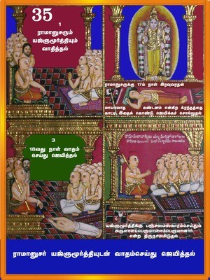 E-Book, Ramanusar 1000 Book I - Vazhvum Paniyum Table of Contents free sample ; ராமானுசர் 1000 - பாகம் 1 , வாழ்வும் பணியும் பொருளடக்கம், மின்னூல்