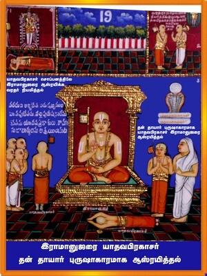 Ramanusar 1000 Book III - Vedanta saram Mulam plus urai Table of contents E Book ; வேதாந்த ஸாரம் மூலமும் உரையும் பொருளடக்கம் , மின்னூல்