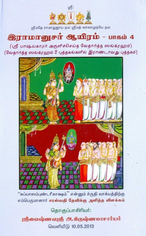 E-Book, Vedartha Sangraham mulam plus urai part II complete ; வேதார்த்த ஸங்க்ரஹம் மூலமும் உரையும் பாகம் 2 முழுமையும் , மின்னூல்.