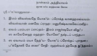 Printed Book - Srimad Bhagavad Gita Shlokas in Tamil, for Easy Parayanam ,Senior Citizen friendly Big & Bold Print ;  பெரிய எழுத்தில் படிக்க எளிதான ஸ்ரீமத் பகவத் கீதை , மதி நிலையம்
