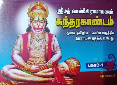 Sundarakandam in Tamil for Easy Parayanam ,senior citizen friendly Big & Bold print (2 Vols)