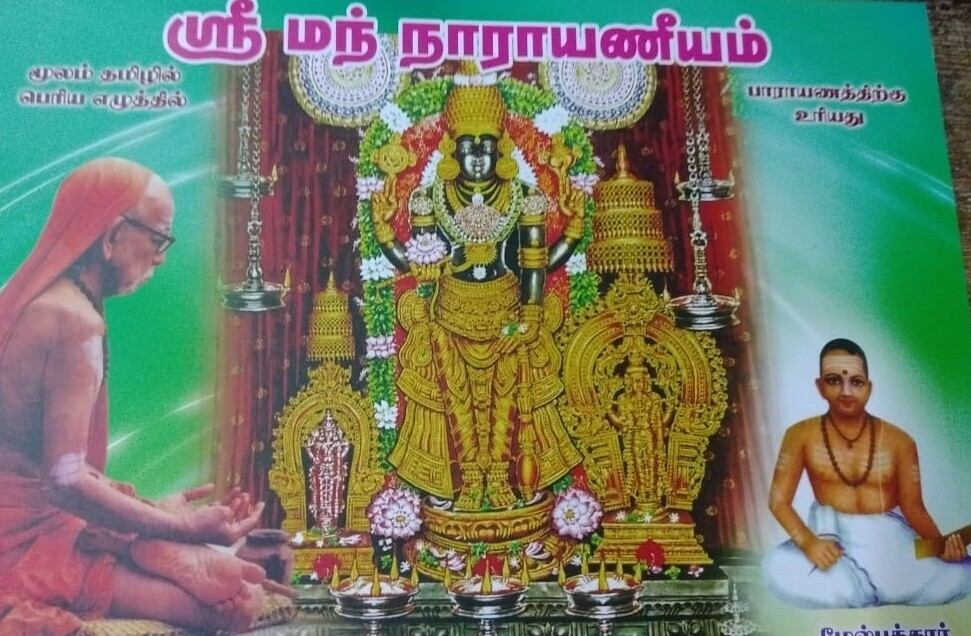 Sriman Narayaneeyam in Tamil for easy Parayanam, Senior citizen friendly Big & Bold print