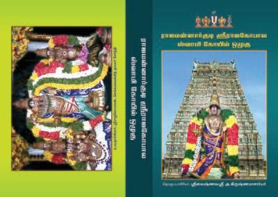 Mannargudi Rajagopalaswamy KoilOzhugu or Raja Mannargudi sthala Varalaru