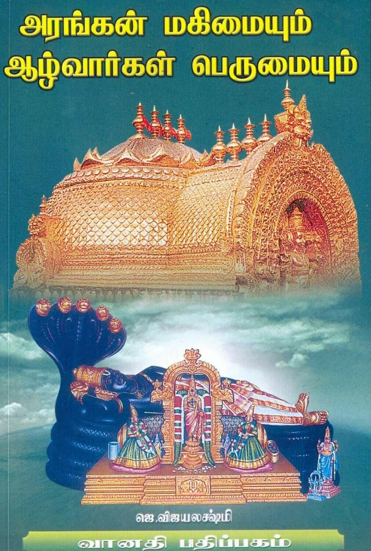 Arangan Mahimaiyum Azhvargal Perumaiyum, அரங்கன் மஹிமையும் ஆழ்வார்கள் பெருமையும்