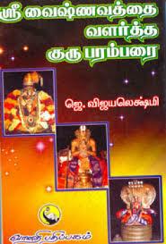 Sri Vaishnavathai valartha guru paramparai ஸ்ரீவைஷ்ணவத்தை வளர்த்த குருபரம்பரை GPP