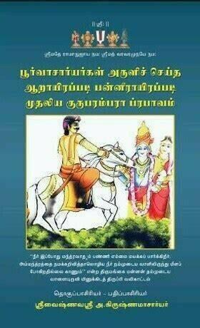 Printed Book - 6000/12000p padi Guruparamparai GPP ; 6000 ஆறாயிரப்படி 12000 பன்னீராயிரப்படி குருபரம்பரை