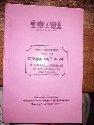 திவசம் செய்வது எப்படி ? ஸ்ரீவைஷ்ணவ ச்ராத்த ப்ரயோகம் , 38 விளக்கப் படங்களுடன் - Sraaddha Prayogam( How to do sraadham in the absence of a bruhaspati or Vadhyar swamy )  with 38 Pictures