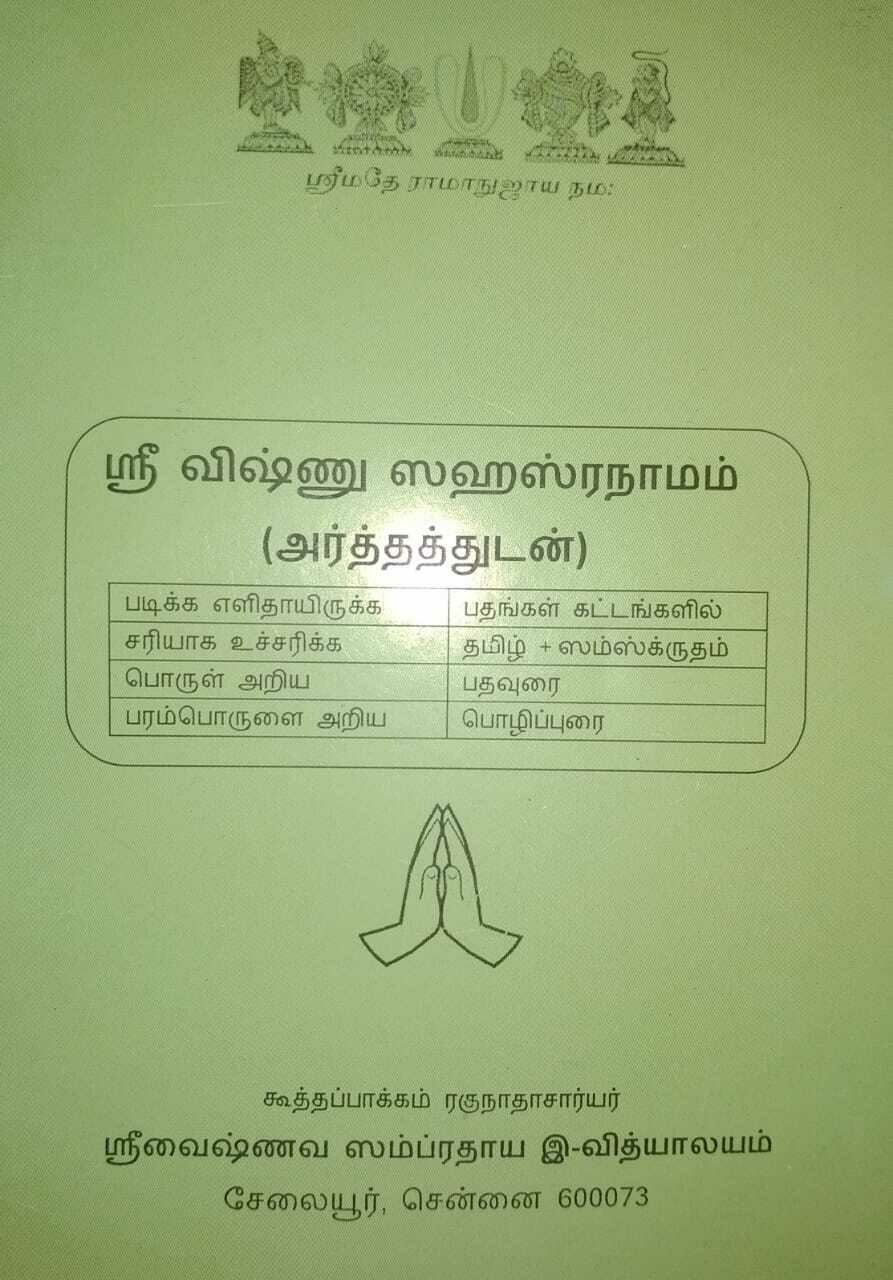 Sri Vishnu Sahasranamam with meanings -  ஸ்ரீ விஷ்ணு சஹஸ்ரநாமம் அர்த்தத்துடன்