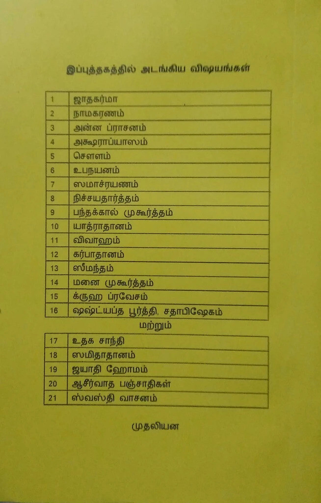 Printed Book - Yajurveda Poorva Prayogam in Tamil ; யஜுர்வேத பூர்வ ப்ரயோகம்