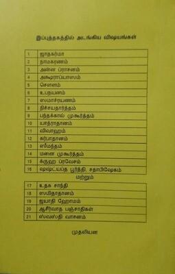 Yajurveda Poorva Prayogam in Tamil