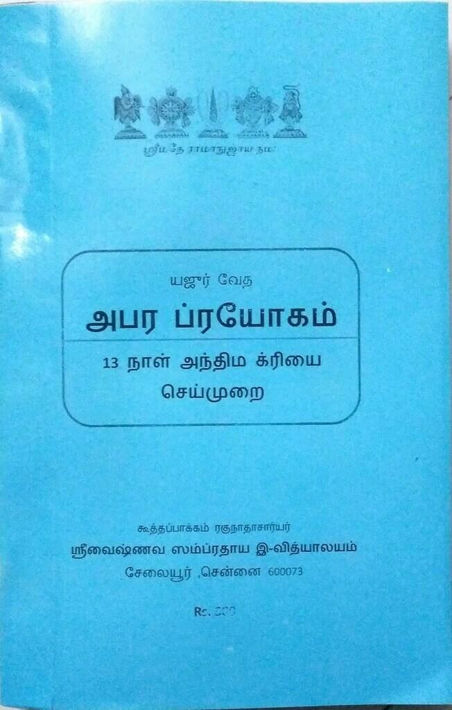 Printed Book - Apara Prayogam - 13 days last rites ceremony for a Sri Vaishnava ;  அபர ப்ரயோகம். 13 நாள் அந்திம க்ரியை செய்முறை , இறந்தவருக்கு செய்யும் 13 நாள் காரியம் / கர்மாக்கள்
