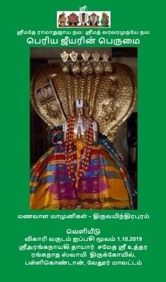 Periya / Peria Jeeyarin Perumai ; பெரிய ஜீயரின் பெருமை , மணவாளமாமுனிகள் விஷயமானவை