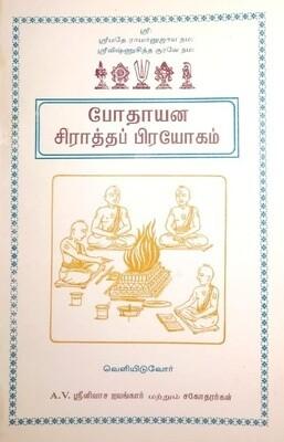 Bodhayana sraadha prayogam; போதாயன ச்ராத்த ப்ரயோகம் -  பூர்வசிகை ஸ்ரீவைஷ்ணவ ச்ரார்த்த ப்ரயோகம்