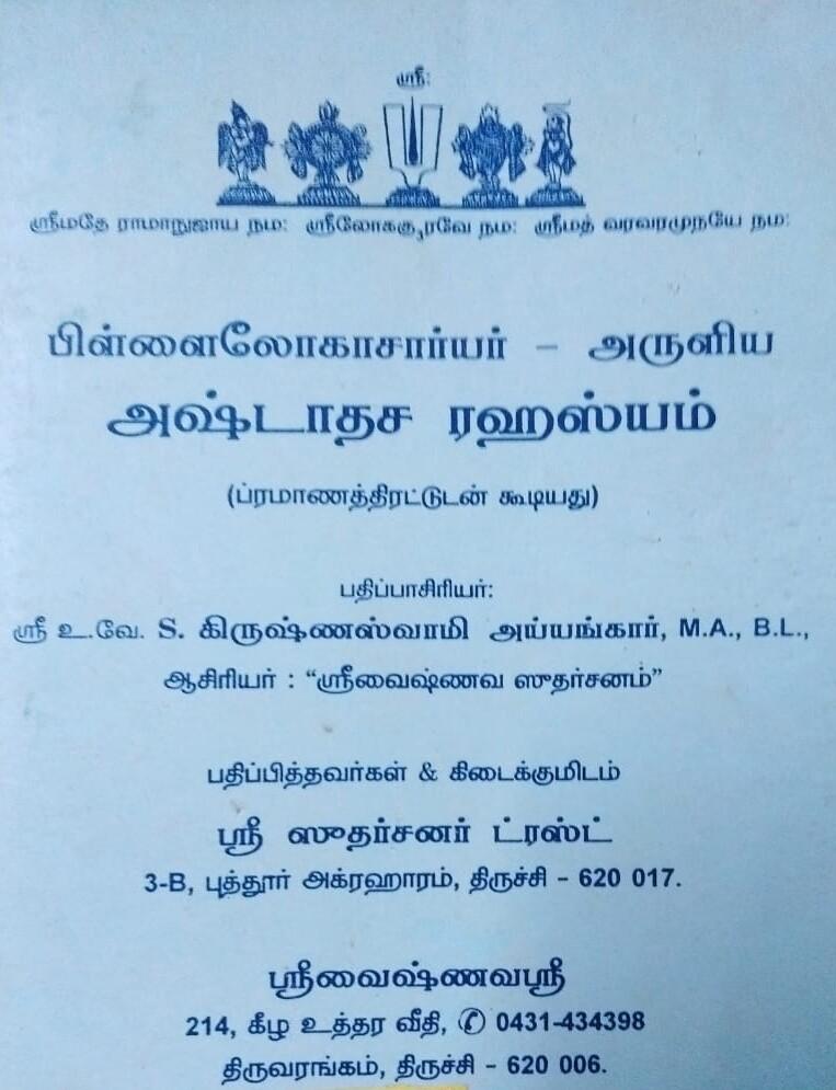 E-Book, Ashtadasa (18 ) Rahasyas Moolam in Tamil Demy 1 by 8 size ; அஷ்டாதச ரஹஸ்யம் 18 ரஹஸ்யங்கள், மின்னூல்