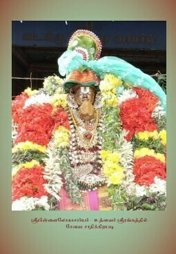 Printed Book - Pillailokacharyar's Ashtadasa Rahasyam moolam in Tamil பிள்ளைலோகாசார்யர் அருளிச்செய்த அஷ்டாதச ரஹஸ்யம் ( 18 ரஹஸ்யங்கள்) மூலம், தமிழில்.