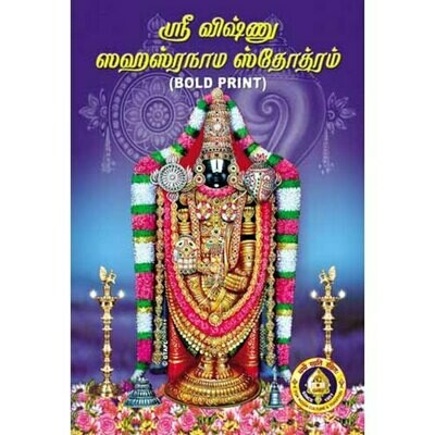 Printed Book - Sri Vishnu Sahasranamam Text in Tamil , Bold letter print ( Pack of 3 books ) - ஸ்ரீவிஷ்ணு சஹஸ்ரநாமம், மூலம் தமிழில்,பெரிய எழுத்தில், கிரி பதிப்பு