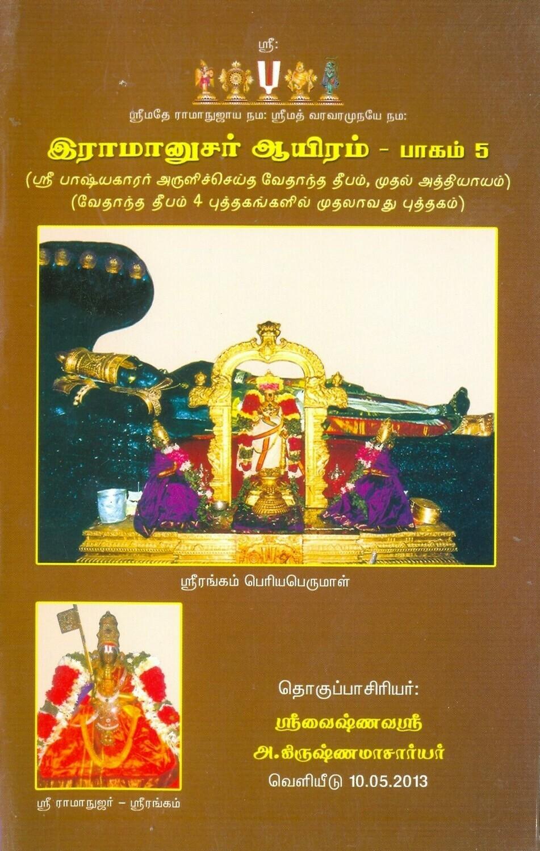 E Book , Vedanta / Vedantha Deepam Moolam plus urai in Tamil ,  Book 1 of 4 - வேதாந்த தீபம் மூலம் மற்றும் எளிய தமிழ் உரை மின்னூல் 1/4