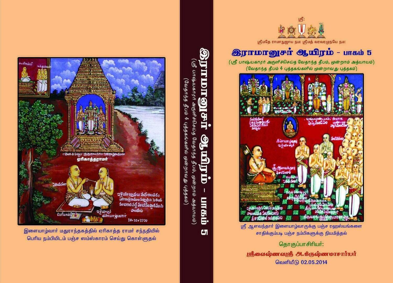E-Book , Vedanta / Vedhanta  Deepam Moolam plus urai book 3 of 4 ; வேதாந்த தீபம் மூலமும் உரை மின்னூல்  3 / 4