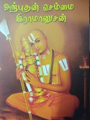 Printed Book -Arputhan Ramanusan / அற்புதன் செம்மை இராமானுசன்