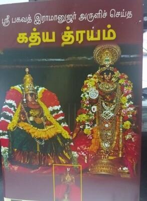 Printed Book - Gadhyatrayam /Gadya trayam /Gadyatrayam simple urai - prathipadha artham ;  கத்ய த்ரயம் ப்ரதிபதார்த்தம்