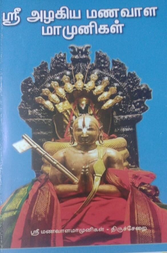 Sri Azhagiya Manavala Mamunigal - ஸ்ரீ அழகிய மணவாளமாமுனிகள்