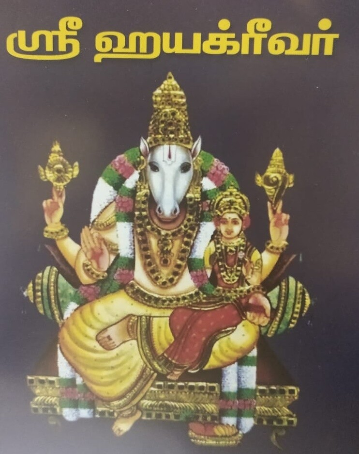 Sri Hayagreevar - ஸ்ரீ ஹயக்ரீவர்