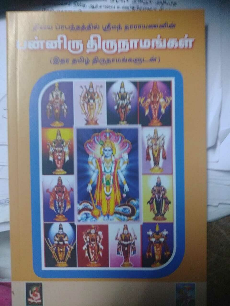 Printed Book ,12 Thirunamangal ; 12 / பன்னிரு திருநாமங்கள்