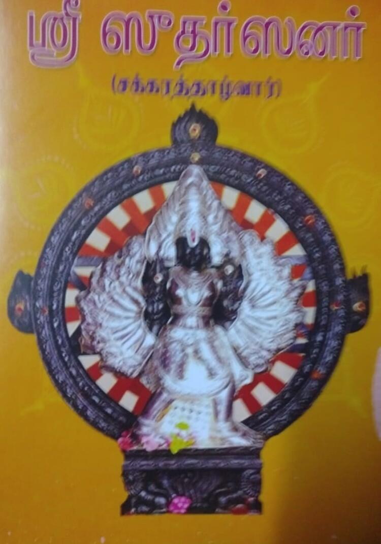 Sri Sudharsanar / Chakkarathazhvar - ஸ்ரீ சுத்ர்ஸனர் / சக்கரத்தாழ்வார்